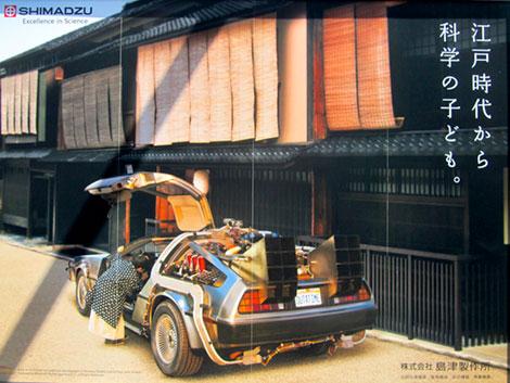 Werbetafel: der DeLorean aus Zurück in die Zukunft trifft japanische Tradition
