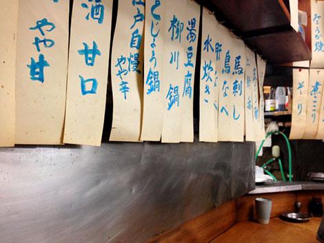 Japanische Schriftzeichen auf Papierstreifen in einem kleinen Lokal in Tokyo
