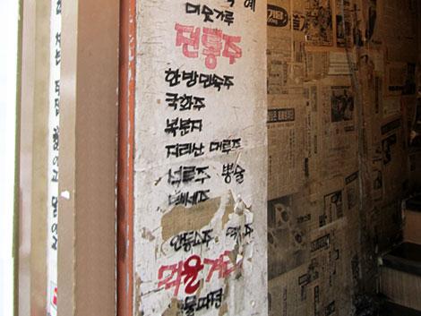 Am Eingang dieser Teestube hängt ein altes Plakat mit koreanischen Schriftzeichen