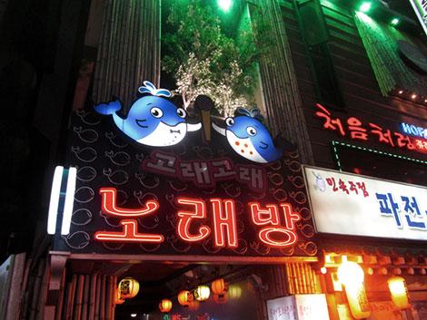 Bunte Neonreklamen auf den Kneipen und Lokalen von Seoul am Abend