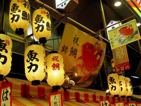 Laternen und Fisch-Plakate auf dem Nishiki Markt in Kyoto