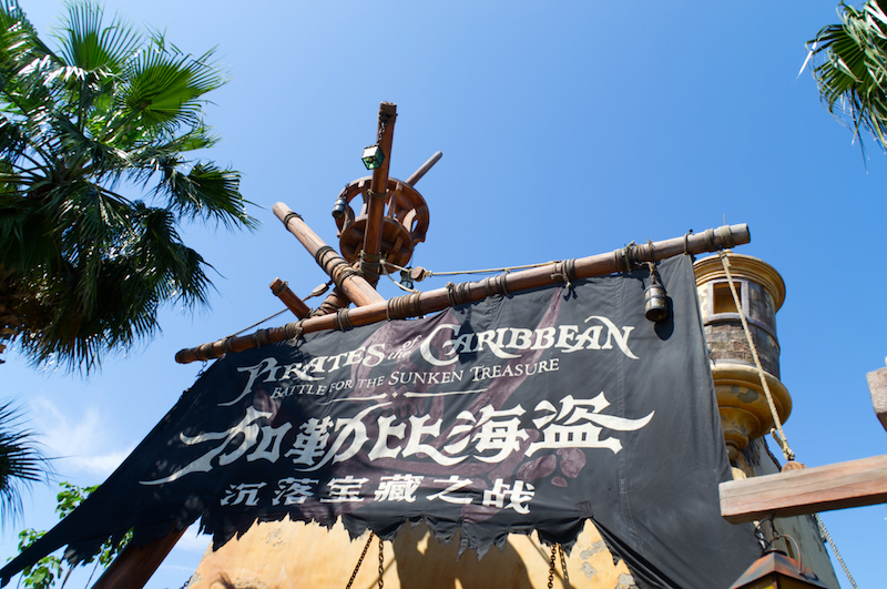 Eingang zu Pirates of the Caribbean: Battle for the Sunken Treasure